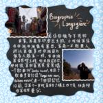 biographies langagieres chinois
